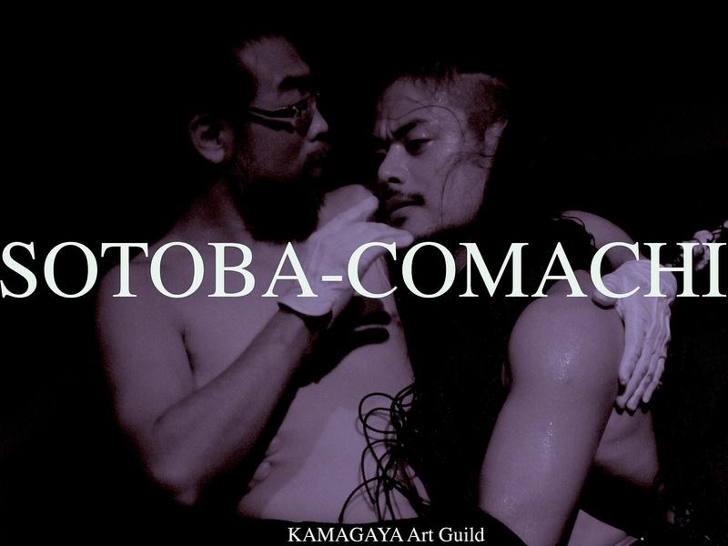 SOTOBA-COMACHI 【初演版のダイジェスト動画を公開しています】