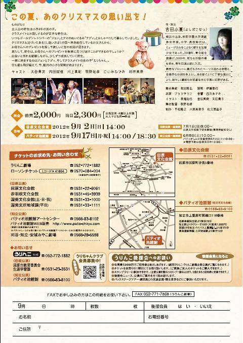 劇団うりんこ「クリスマス トイ ボックス」