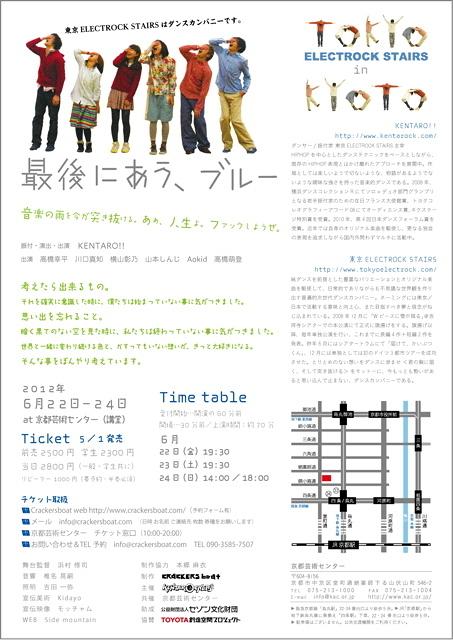 「最後にあう、ブルー」 in京都