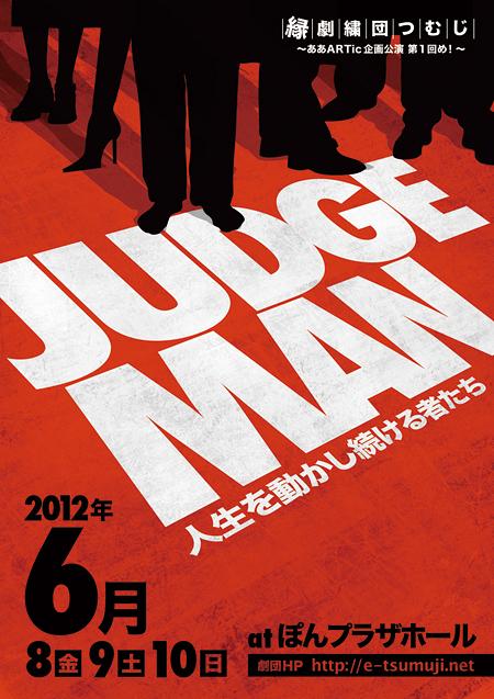 JUDGEMAN~人生を動かし続ける者たち~