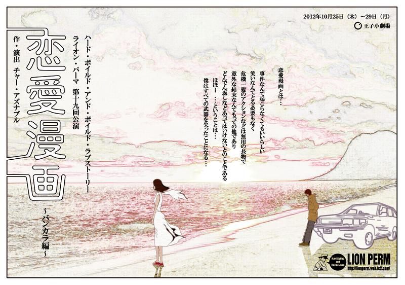 恋愛漫画~バンカラ編~