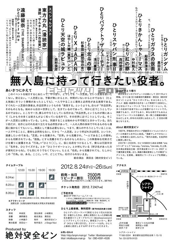 ひとり祭り2012【ご来場ありがとうございました!】