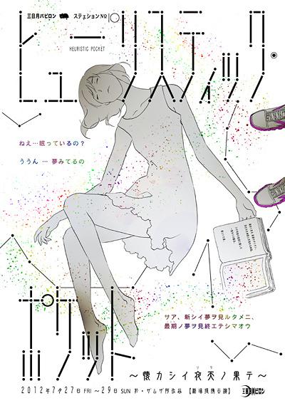 ヒューリスティック・ポケット~懐カシイ夜天ノ果テ~