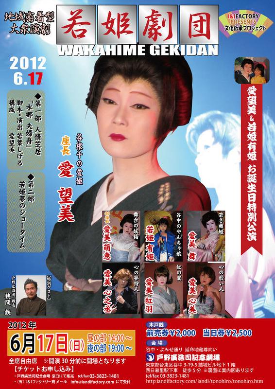 地域密着型大衆演劇 若姫劇団 「愛望美2012.6月公演」