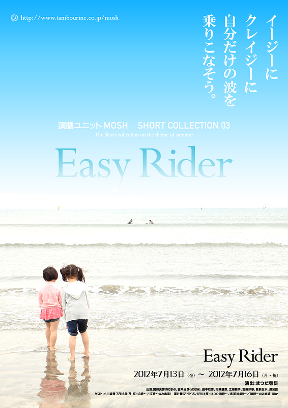 『Easy Rider』