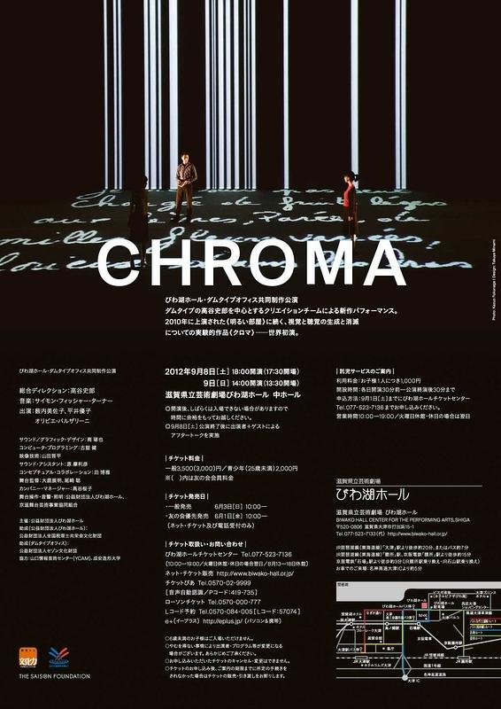 高谷史郎 CHROMA