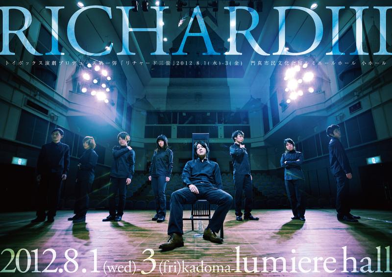 リチャード3世