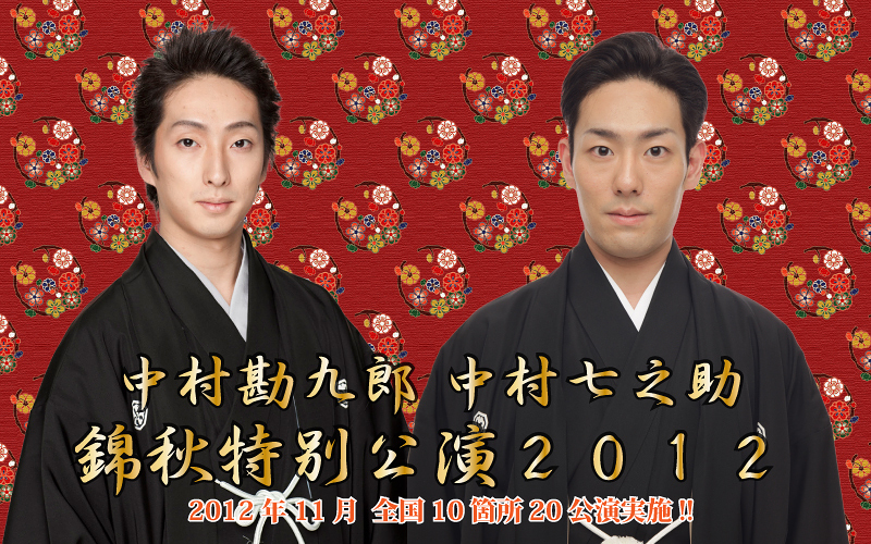 中村勘九郎 中村七之助 錦秋特別公演2012