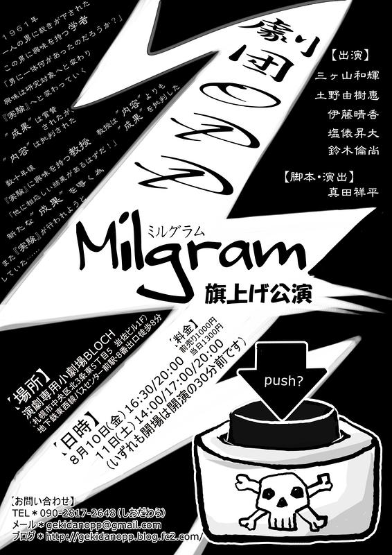 Milgram‐ミルグラム‐