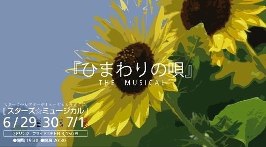 ひまわりの唄 第1唄