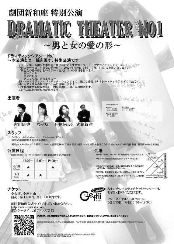 ドラマティックシアター No.1