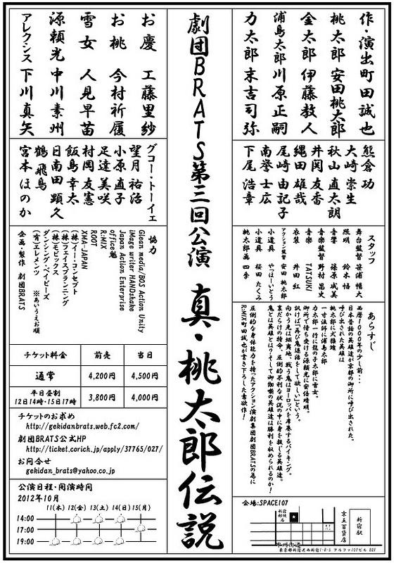 真・桃太郎伝説