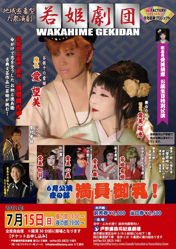 地域密着型大衆演劇 若姫劇団 「愛望美2012.7月公演」