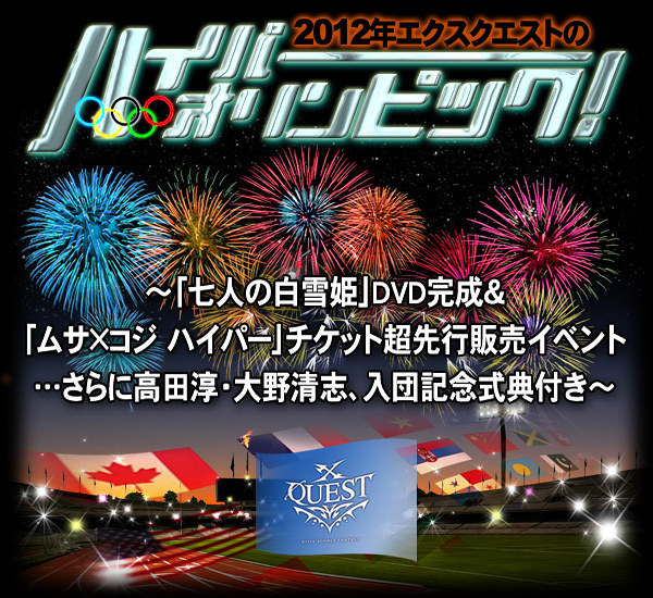 """""""2012年エクスクエストのハイパーオリンピック""""【チケット完売!】"""