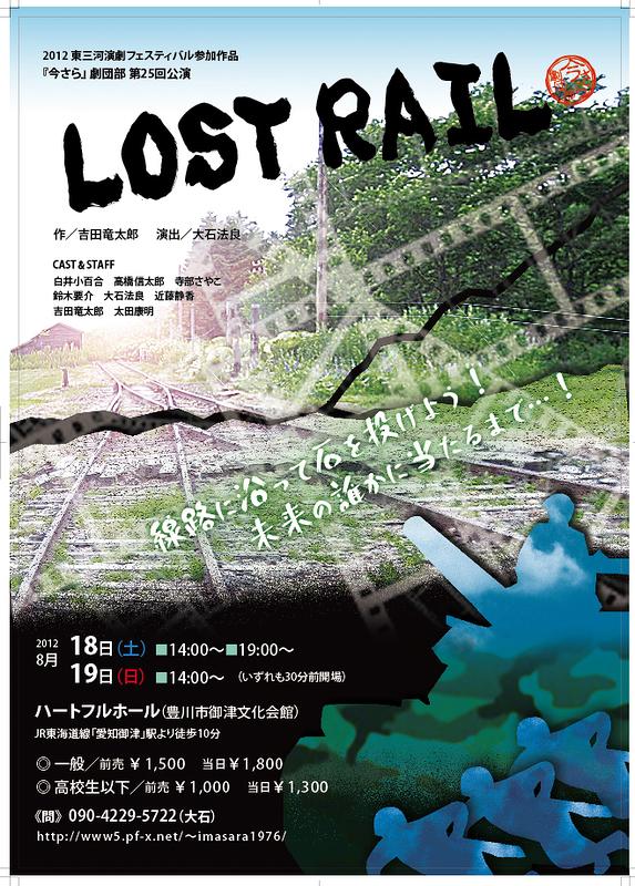 LOST RAIL