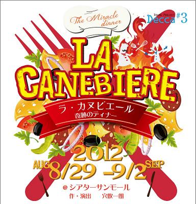ラ・カヌビエール~奇跡のディナー