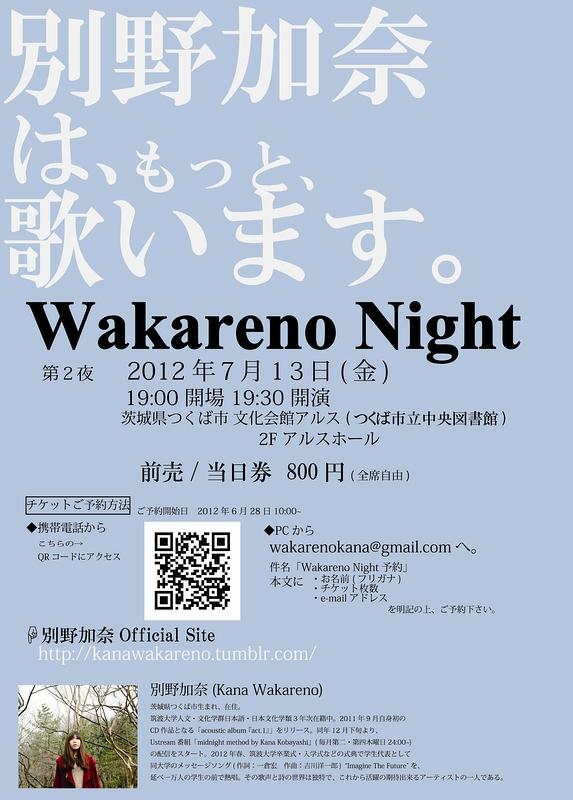 Wakareno Night