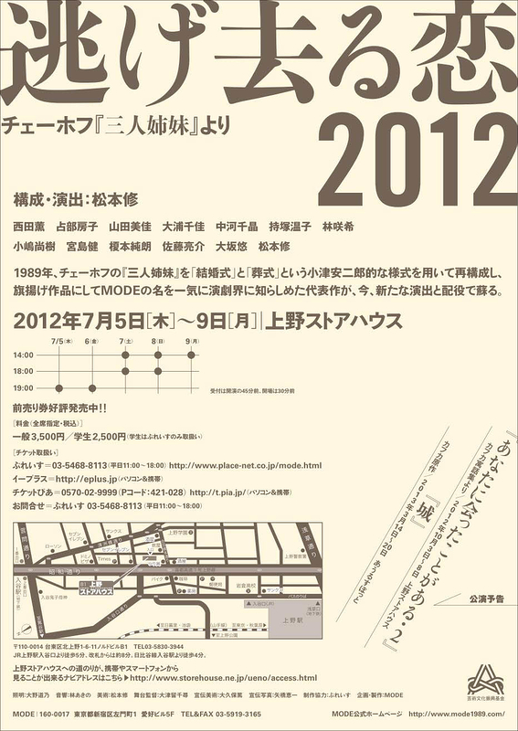 逃げ去る恋2012