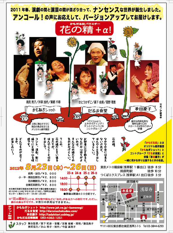 かもだる田バラエチー「花の精」〜再演+α!〜