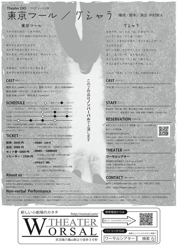 【東京フール】/【グシャラ】