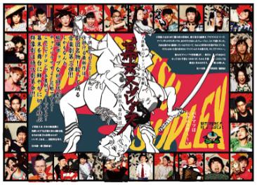 幕末スープレックス(9月21日大阪ゲネ)
