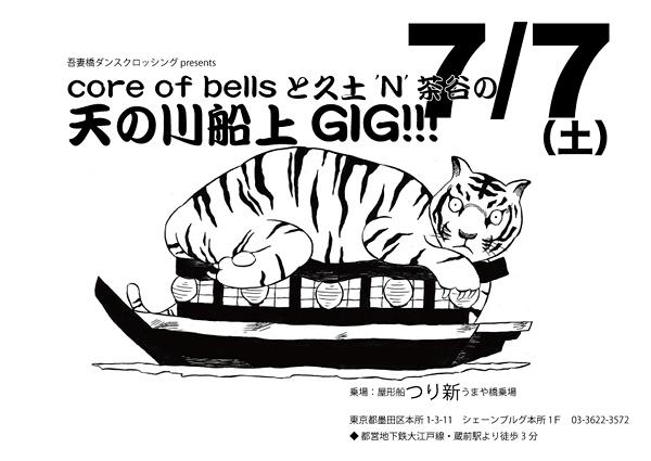core of bellsと久土'N'茶谷の天の川船上GIG!!!