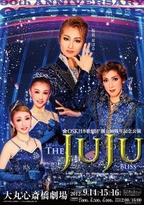 レビュー The JUJU ~Bliss~