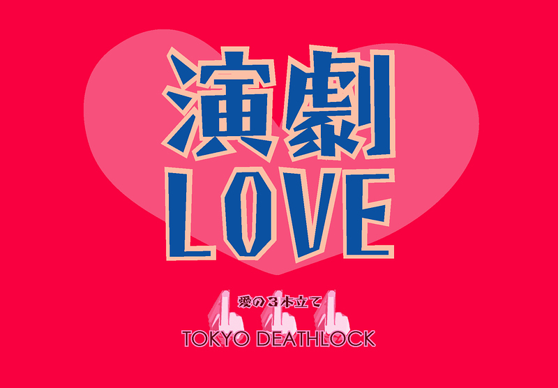 演劇LOVE 〜愛の三本立て〜