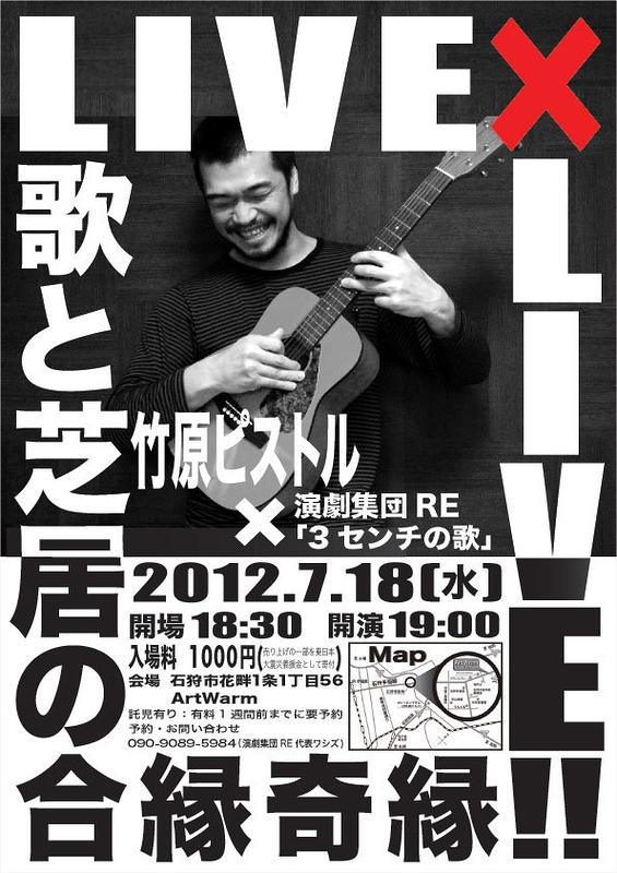 LIVE×LIVE!! ~歌と芝居の合縁奇縁~