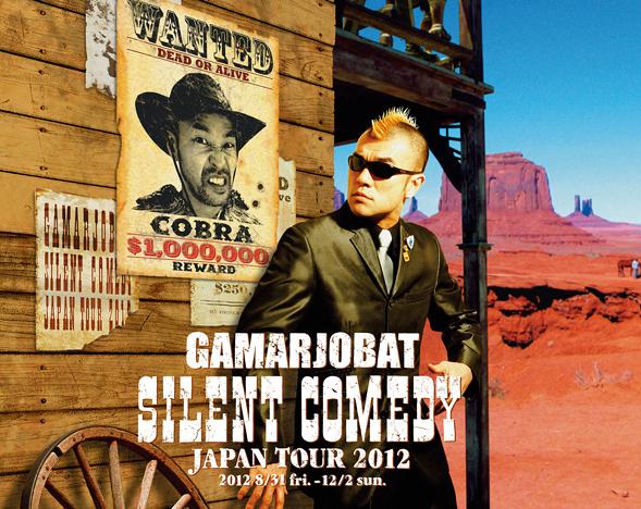 が~まるちょばサイレントコメディーJAPAN TOUR 2012