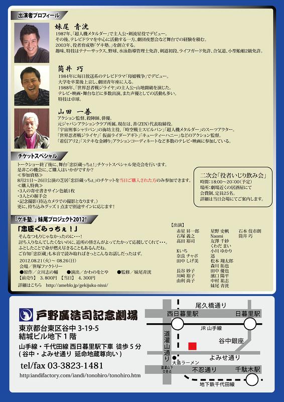 妹尾青洸×筒井巧 超人&忍者トークショー