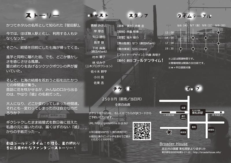 ホタル【満員御礼!】