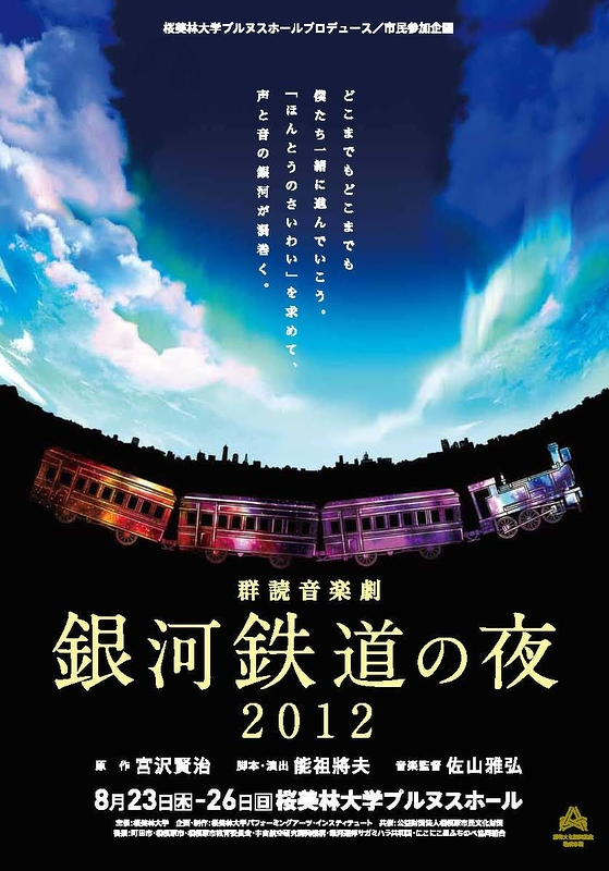 群読音楽劇『銀河鉄道の夜2012』