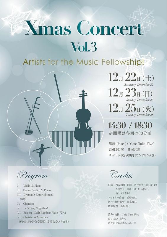 Christmas Concert Vol.3