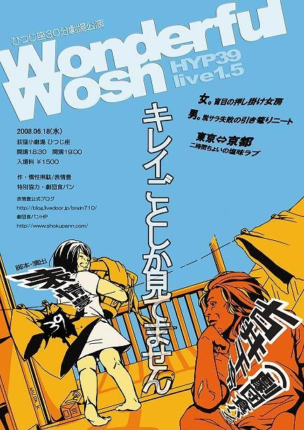 「Wonderful Wash」
