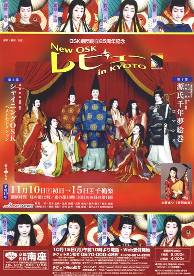 New OSK レビュー in KYOTO