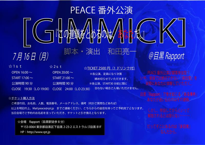 GIMMICK