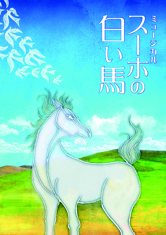 ミュージカル 「スーホの白い馬」