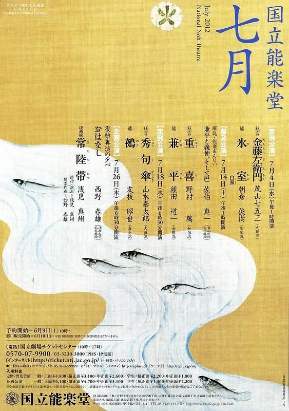 企画公演  復曲・再演の夕べ