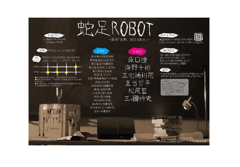 蛇足ROBOT