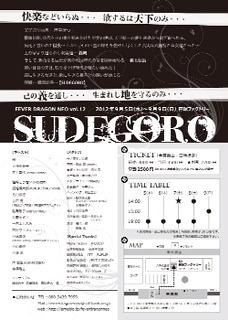 SUDEGORO