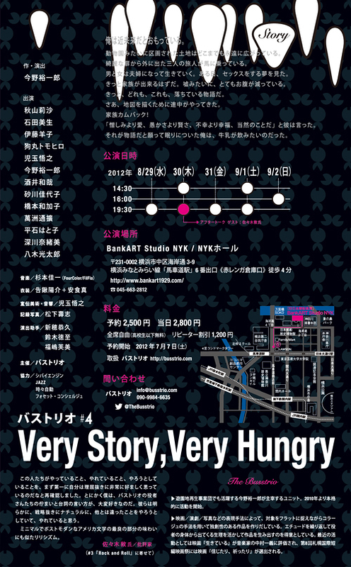Very Story,Very Hungry