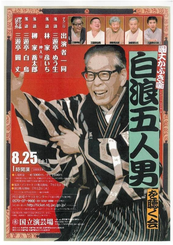 特別企画公演 「圓丈かぶき噺『白浪五人男』を聴く会」