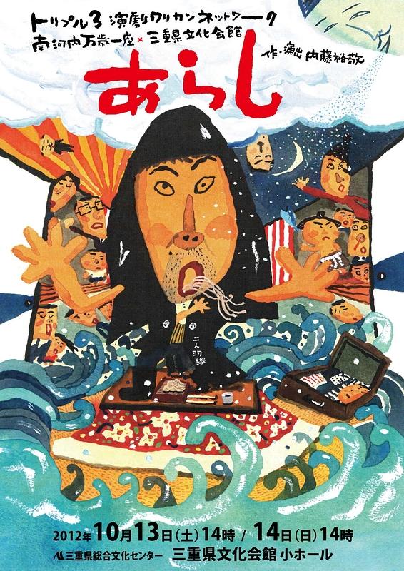 南河内万歳一座×三重県文化会館「あらし」