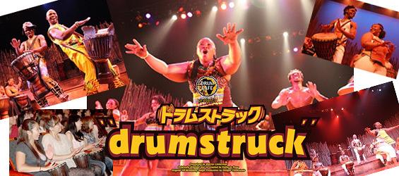 ドラムストラック