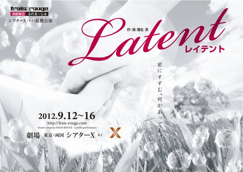 「Latent-レイテント-」