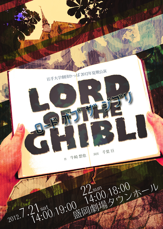 LORD OF THE GHIBLI
