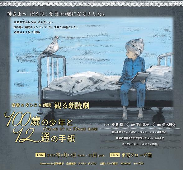 100歳の少年と12通の手紙