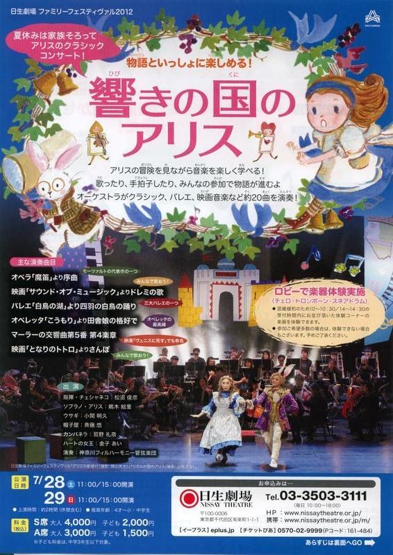アリスのクラシックコンサート