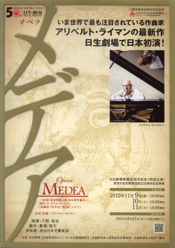 オペラ「メデア」